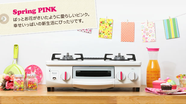 ポップなピュアカラー ガスコンロ リンナイ公式通販 ホワロ専用サイト